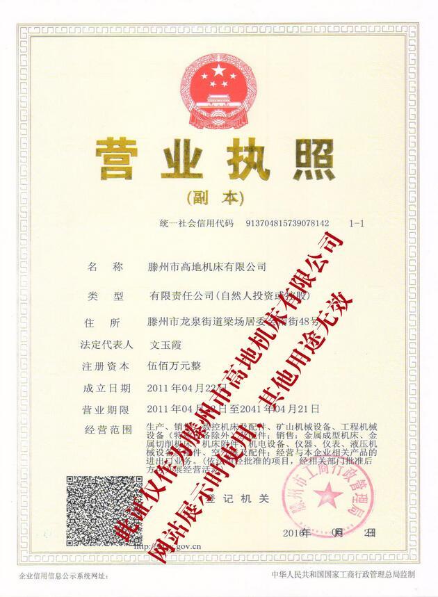 牛tou刨床生产chang家资质
